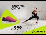 Спортивная обувь Demix