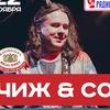 Чиж & Co, 22 ноября в «Максимилианс» Челябинск
