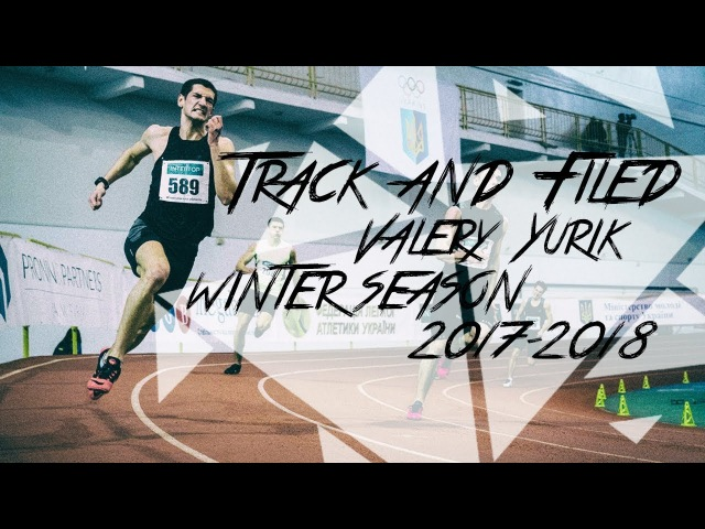 Track and Field Valery Yurik Winter season 2017 2018
