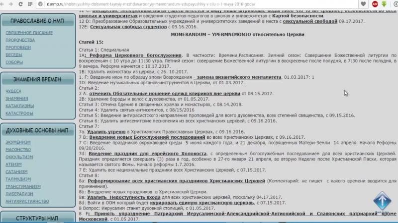 Шокирующий документ! Тайный международный меморандум, вступивший в силу с 1 мая 2016 года. Заговор!