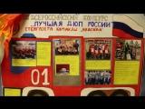 III Всероссийский смотр-конкурс ДЮП