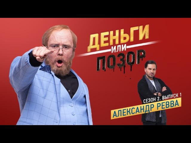 Деньги или позор Александр Ревва (15.01.2018)
