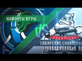 LIVE! «Мамонты Югры» - «Сибирские Снайперы» (19.01 – 14:00)