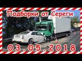 Подборка ДТП 03.05.2018 на видеорегистратор Май 2018