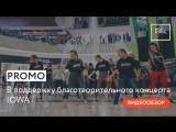 PROMO в поддержку благотворительного концерта группы IOWA