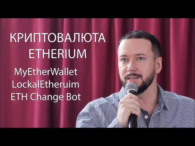 Создание Etherium кошелька и покупка криптовалюты Эфир
