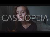 The Retuses  Кассиопея (cover by Valerie YЛера Яскевич)
