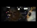 WOW! Звёздные войны эпизод 8