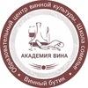 АКАДЕМИЯ ВИНА: школа сомелье, винные бутики