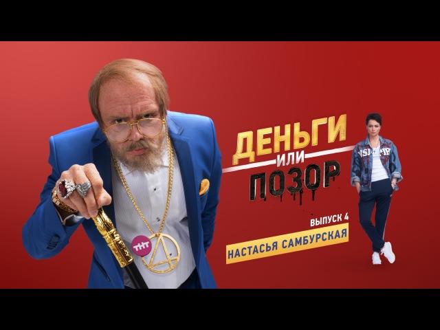 Деньги или позор Настасья Самбурская (10.08.2017)