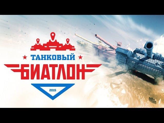 Танковый биатлон 2015. Финал