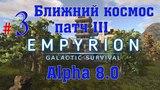 Смотрим Empyrion - Galactic Survival Alpha 8.0 патч III #3