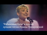 Рябиновые бусы и другие лучшие песни Ирины Понаровской