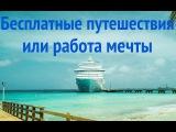 Работа на круизном лайнере. Как путешествовать бесплатно по всему миру. Работа м...