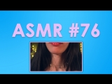 #76 ASMR ( АСМР ) Maple - Taking Care Of You. Kiss, Whisper, Mouth Sounds, Various Triggers