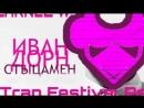 Иван Дорн - Стыцамен (LARNEL W Trap Festival Remix)