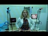 Кудрявцева А.В. Новые возможности эндосонографии