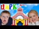 ВЛОГ. Марк первый раз в Цирке. Лерке понравился Клоун. Видео для детей