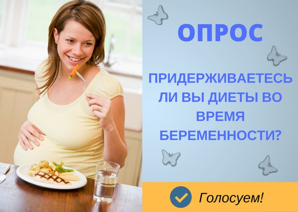 Жёсткая диета для беременных 5