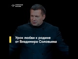 Владимир Соловьев — о патриотизме