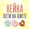 «НЕЙНА» / Детская эстрадная студия