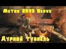 Похождение Metro 2033 Redux 1 Дурной туннель