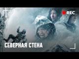 Северная стена (2008) BDRip 1080p