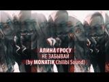 Алина Гросу - Не забывай (by МONATIK Chilibi Sound)