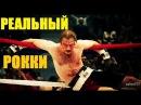 """Художественный фильм """"Реальный Рокки"""" [elj;tcndtyysq abkmv """"htfkmysq hjrrb"""""""