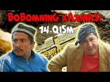 Bobomning xazinasi (ozbek komediya serial) 14-qism | Бобомнинг хазинаси (комедия узбек сериал)