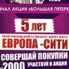 МФК ЕВРОПА-СИТИ г.Нижневартовск