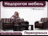 Магазин мебели с доставкой по Первоуральску