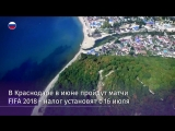 В России с 1 мая начнут взимать курортный сбор