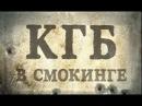 КГБ в смокинге сериал 10 серия