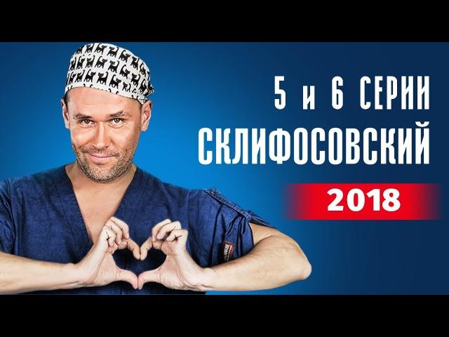 Склифосовский 5 и 6 серии 6 сезон 24 01 18