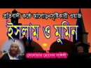 Allama Delwar Hossain Sayeedi Bangla Waz Top waz mahfil bangla