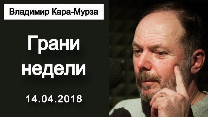 Кара-Мурза, Сванидзе, Красовский, Джемаль, Соловей ... Грани недели 14.04.2018
