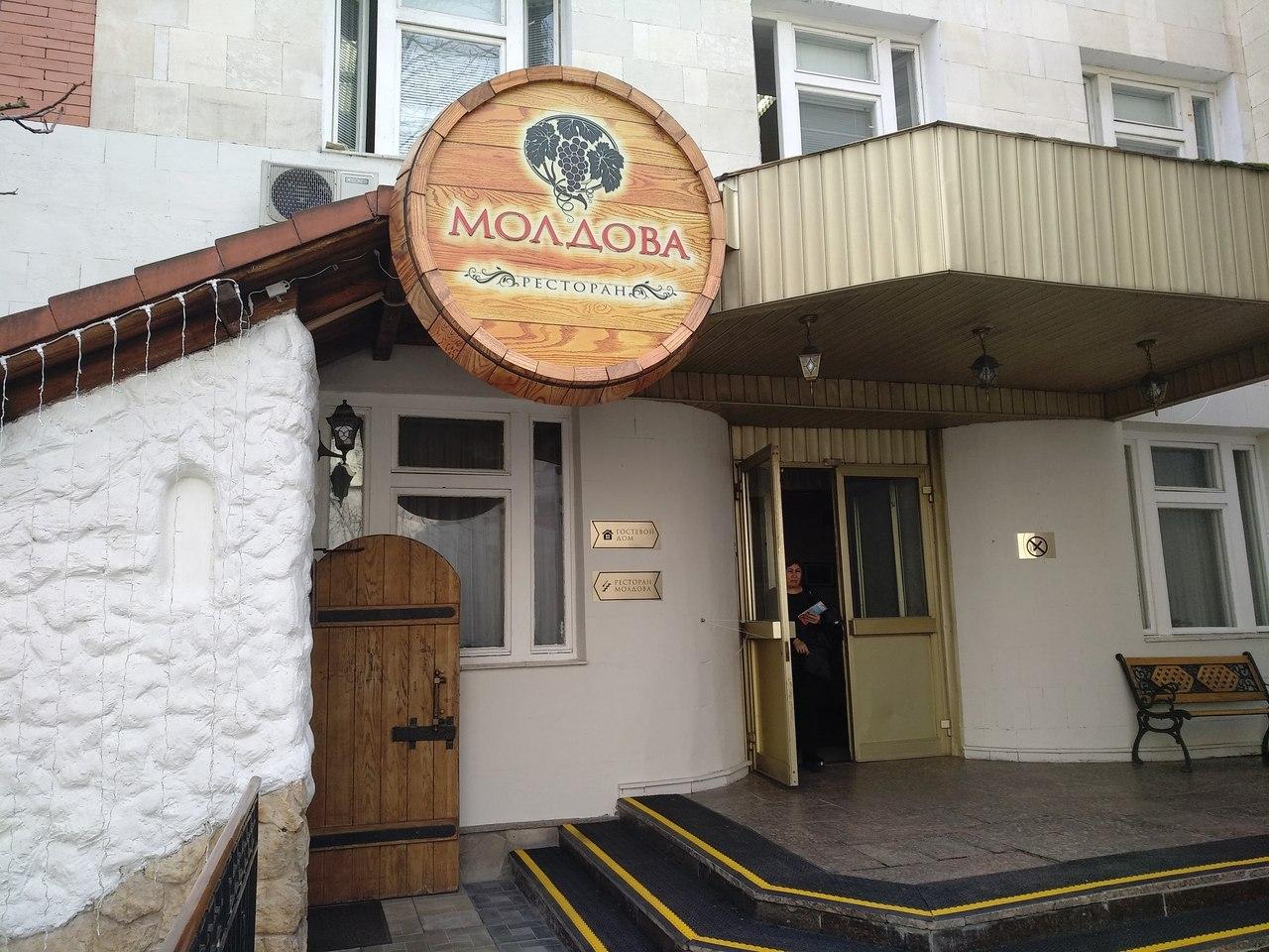 "Ресторан ""Молдова""  в Москве"