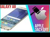 Apple ЗАСУДЯТ / Новые Samsung Galaxy A8 и A8+ / Техно Новости #3