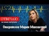 Откровение - Мария Максакова VLOG#13 Ответы на вопросы