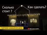 Подсветка фасада дома.Украшение на Новый год. Сколько стоит, цена? Как сделать? В ...