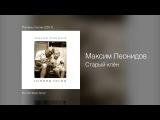 Максим Леонидов - Старый клён - Папины песни 2011