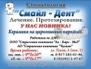 """Стоматология """"Смайл Дент"""" ул. Тукая, 5"""