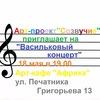 Васильковый концерт.