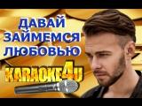 Макс Барских Давай займемся любовью Караоке