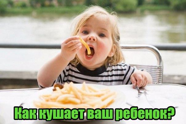 определитесь: нужно что едят ваши дети в 2-3 года сочетание делает