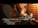 PRIDURO4NAYA VOKALOID BABA - Venus (cover Mayakovsky)