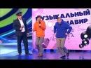 КВН Русская дорога - 2018 Высшая лига Третья 1/8 Музыкалка