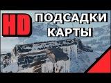 СЕКРЕТНЫЕ ПОЗИЦИИ НА HD КАРТАХ   ПОДСАДКИ 1.0 [World of Tanks]