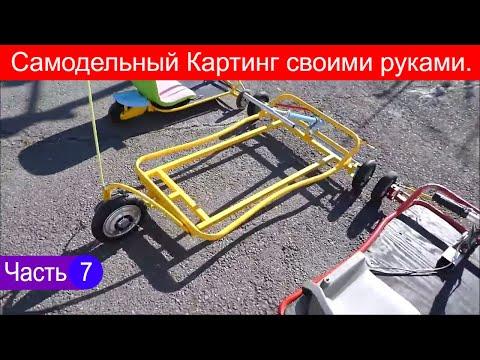 Самодельный Электрический Картинг своими руками. Go-Kart / Go-Trike (часть 7)